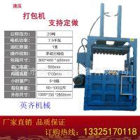 厂家直销山东东营双液压缸带推包的打包机 打包机多少钱