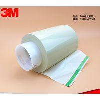 正品3M56 电气胶带 电工胶带 耐高温高压胶带 绝缘胶带