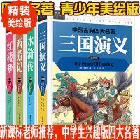 包邮 常春藤四大名著精装版 西游记 三国演义 红楼梦 水浒传 中国