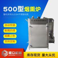 山东顺众直供多功能全自动不锈钢豆腐干500型烟熏炉
