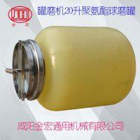 供应咸阳金宏耐磨20L聚氨酯球磨罐 罐磨球磨机用