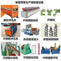 佛山哪里有φ50/φ63高频焊管机组 高频直缝焊管机组 钢管成型机