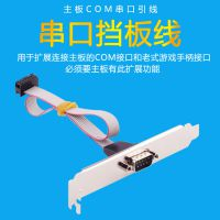 厂家直销 主板COM串口挡板线 高品质COM串口线 主板扩展线 热销