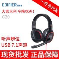 Edifier/漫步者 G20吃鸡耳机USB 7.1声道电竞电脑带话筒游戏耳麦