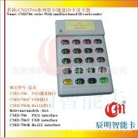 【CM辰明】CMD706U带键盘读卡机 感应ID读卡 数字小键盘ID查询机
