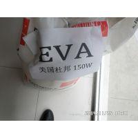 现货EVA 杜邦三井150  粘合剂VA含量33%拉丝热溶胶 透明醋酸乙烯
