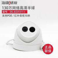 海康威视DS-2CD1311-I/P网络监控半球POE摄像机高清夜视红外监控