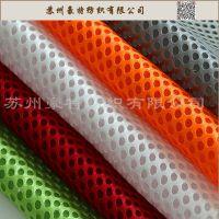 [优质供应] 三层网 鱼丝网 3D三明治网布 针织网眼布 汽车坐垫网