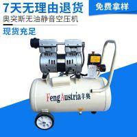 便携式220V空气压缩气泵 奥突斯无油静音空压机 8KG家装维修气泵