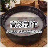 高汤熬制技术配方米粉米线凉皮麻辣烫多用特色高汤料制作教程视频