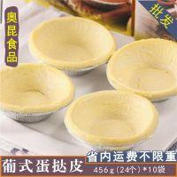 葡式蛋挞皮 半成品蛋挞酥皮西餐烘焙原料带锡纸烤箱烤 24个装456g