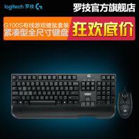 包邮 罗技G100S 有线游戏键鼠套装 USB电脑LOL竞技游戏鼠标键盘