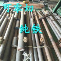 供应电磁纯铁DT4C圆钢铁芯用DT4C磨光棒纯铁板材