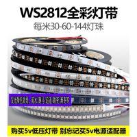 热销爆款WS2812B 144灯 幻彩灯带 灯条 5050rgb LED室内灯具