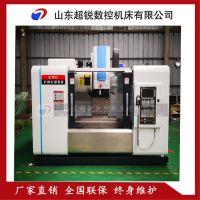 超锐数控供应vmc850加工中心 台湾品质高精度数控加工中心