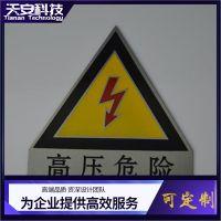 德庆县PVC电力安全标示牌设计 封开县PVC警示牌制作 广宁县广告牌定做厂家