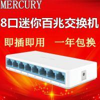 水星S108C 8口百兆交换机 家用八口交换器网线分线器分流网络监控