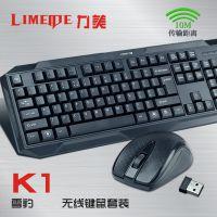 力美K1雪豹无线鼠标键盘套装台式家用办公笔记本无线键鼠套装游戏
