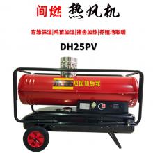 低价出售永备移动式燃油热风机DH25PV