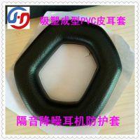专业定制高周波热压吸塑降噪劳保耳机 一体成型PVC海绵皮耳套吸音海绵
