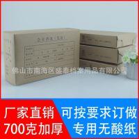 会计j记账凭证盒 3公分电脑会计档案凭证盒加厚 2018记账凭证盒