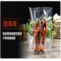 厂家现货食品真空包装袋 透明杂粮袋 塑料袋批发 尺寸齐全 可定做