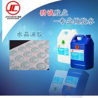 环氧树脂胶 高端贴纸制作表面滴胶 透明 厂家直销HY012AB