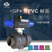 GF PVC-U KS-546型气动油令式球阀/单作用/乔治费歇尔/EPDM/FKM