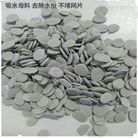 生产全新的塑料消泡母料 吸水除湿消泡剂 拉丝通用型功能性干燥剂