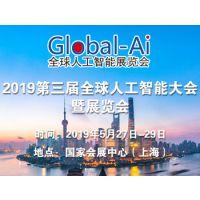 2019年第三届人工智能展