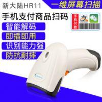 新大陆HR11有线服装超市扫描枪条码手机支付扫码枪快递收银专用