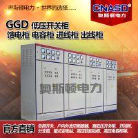 低压馈电柜交流电容柜进线柜抽屉柜GGD GCS GCK成套电气开关柜