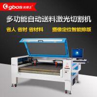 供应纸张 皮革 布料 面料 激光切割裁片 自动送料激光切割机