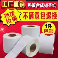 B11热敏合成纸 手持便携式打印机热敏纸 条码标签贴纸 PP合成纸