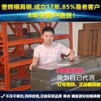 模具钢价格表_欧美质量标准_誉辉模具钢价格表