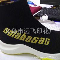 匹布毛绒拖鞋鞋面胶印丝网印花 运动鞋球鞋鞋面水印胶印logo印刷