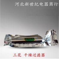 19×130冰箱冰柜干燥过滤器 加粗加长优质过滤器 制冷配件
