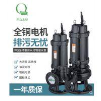 污水泵 QW/WQ型高扬程大流量国标法兰批发排污泵工程排水 排污泵多少钱一台