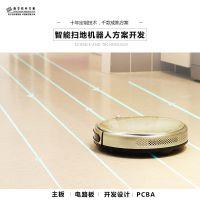 智能扫地机器人方案 智能360°无死角电路板控制器 电动机开发