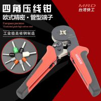 台湾快工MRD MKY-8165A压线钳 端子钳 冷压接线端子钳 欧式管型钳