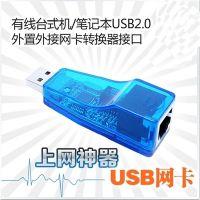 高速USB网卡 外置有线网卡 笔记本外接usb网卡 台式机电脑usb网卡