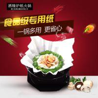 日本进口火锅纸 纸锅 多功能火锅汤锅餐饮纸 日式料理烹调专用纸
