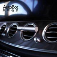 Autobot 汽车香水挂件 出风口车载香薰车内除味用品精油挥发棒