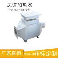 厂家【定制】电热设备高温电加热器电厂油田专用工业风道热风炉