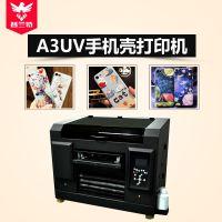 普兰特A3万能平板UV打印机 手机壳印花小乌龟工艺品相册打印机