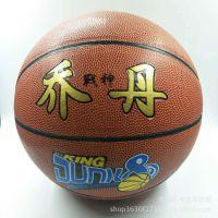 5号青少年用篮球,贴皮篮球,本产品可以接受私人定制可印LOGO,