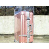 透明旅行箱保护套皮箱加厚耐磨拉杆箱行李箱子套防尘罩26/29寸