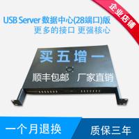 北京盛讯美恒USBserverUSBS-RG28E虚拟化集中管理校园一卡通