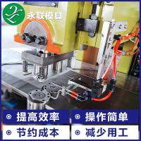 双头气动落料、拉伸成型模具自动化加工机械瓶盖设备厂家加工定制