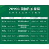 2019第21届餐饮连锁加盟展
